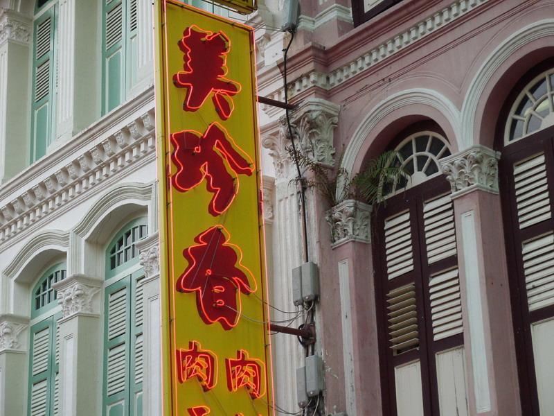 singaporeRIMG0034